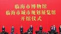见证古城变迁 彰显台州文化——临海市博物馆