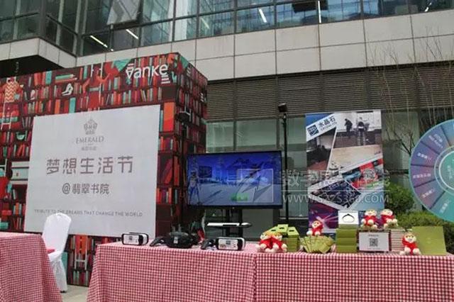 VR看房案例:北京水晶石VR体验助力万科翡翠书院项目推介