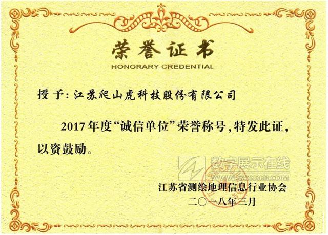 """爬山虎科技再获2017年度""""诚信单位"""""""