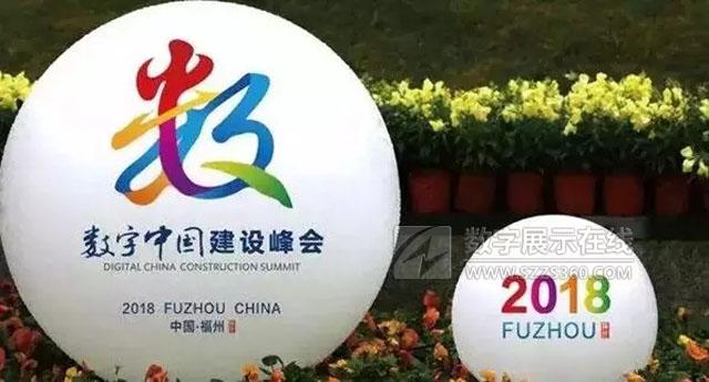 """水晶石助力数字中国建设峰会""""年度最佳实践推介活动"""""""