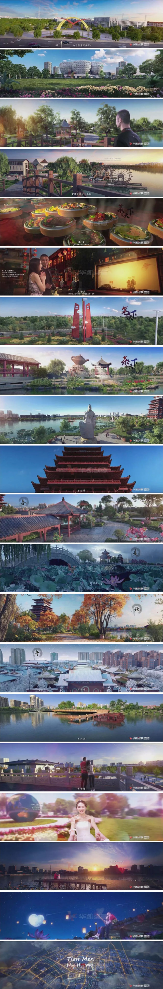 超有情怀的城市4D影片《Tian Men My Home》——华凯创意精心制作