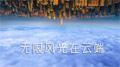 【深圳水晶石】华南最高楼观光展项创作大揭秘