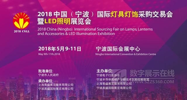2018宁波国际照明展倒计时:以宁波之名 传播光的力量