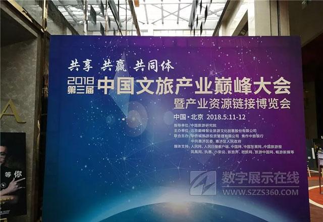 上海诚唐·欣劲天文旅亮相巅峰大会 | 赴一场思想盛宴,寻一席文旅之梦