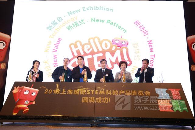 2018上海国际STEM科教产品博览会将于上海启航,为参展机构提供拓宽STEM教育合作、融资发展和品牌展示的机会