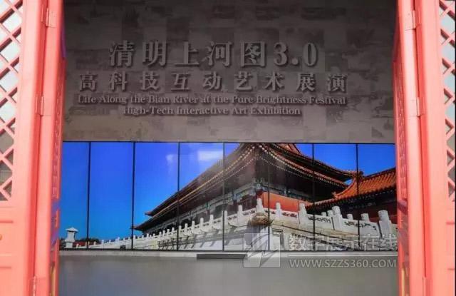 故宫推《清明上河图3.0》 ,上海三思LED互动地板屏带你游宋朝