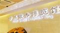 世界银杏看中国,中国银杏看邳州——世界银杏博览馆
