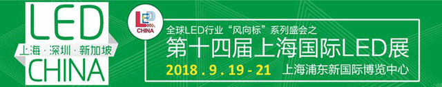 """LED行业""""风向标""""三大系列盛会正式启动"""