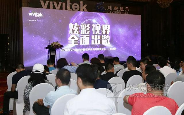 """""""炫彩视界,全面出激"""" Vivitek(丽讯)2018年中国区产品及方案展示会长沙站顺利举办"""