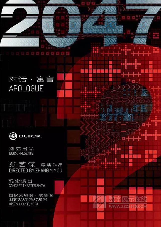 《对话·寓言2047》第二季在国家大剧院开演