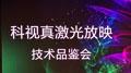 缤纷放飞昆明—科视RealLaser™真激光技术品鉴活动落地春城