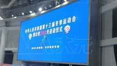 大元智能承建冬运会千平LED屏开始施工
