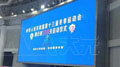 大元智能承建国家第十四届冬运会1000平米超高清LED显示屏开始施工
