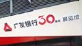 三十而立 一路有您——广发银行30周年展览馆