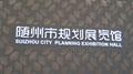 圣地车都,神韵随州|随州市规划展览馆