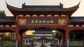 江西省十大历史名人纪念馆之一:汤显祖纪念馆