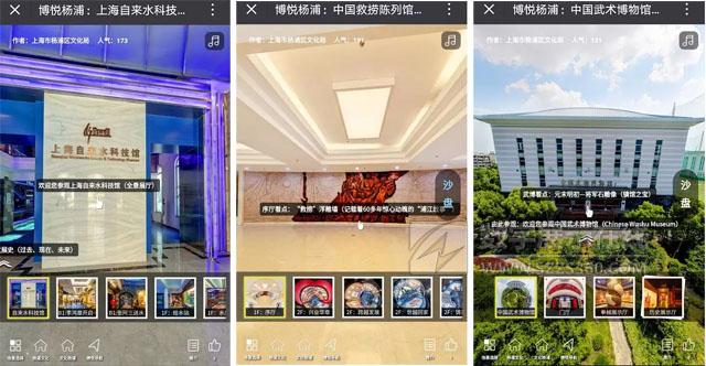 上海自来水科技馆、中国救捞陈列馆、中国武术博物馆VR内容上线!