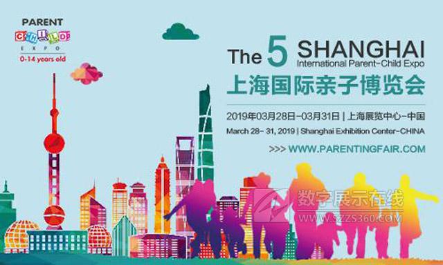 2019第五届上海国际亲子博览会