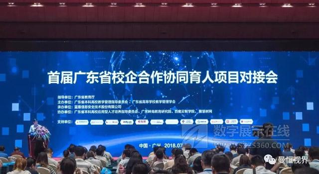 曼恒数字成为第一批广东省校企合作协同育人的企业