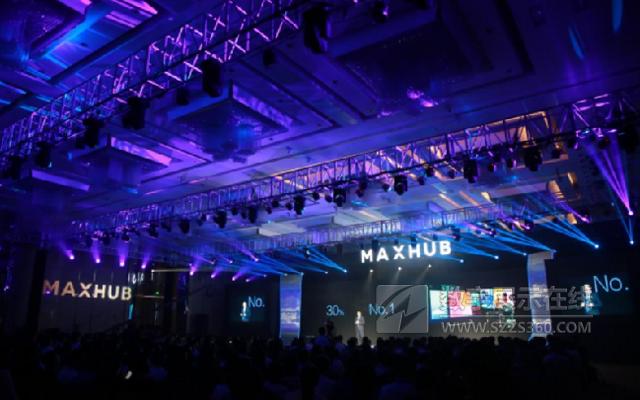 """全新一代会议平板MAXHUB X3——""""轻办公""""理念为未来办公赋能"""