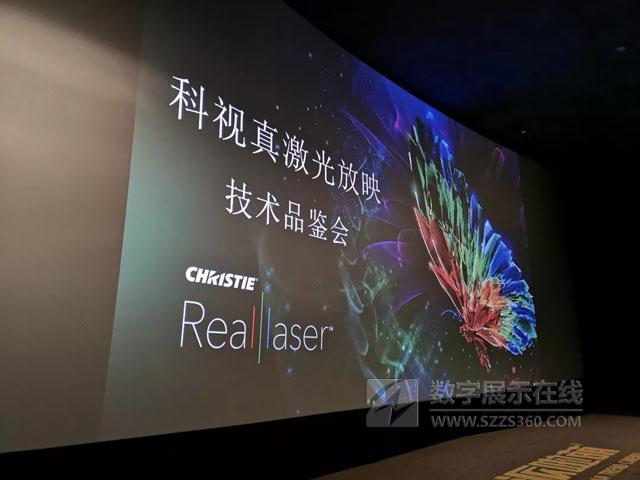 科视携RealLaser™真激光技术连续两天亮相西安