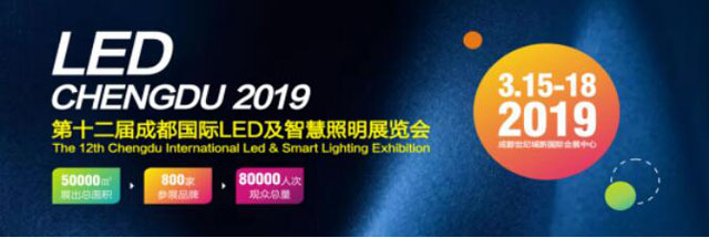 2019第十二届成都国际LED展览会邀请函