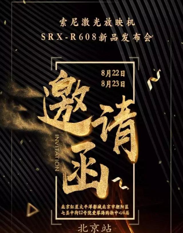 索尼激光放映机SRX-R608新品发布会邀请函