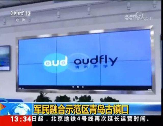 CCTV独家探访军民融合示范区青岛古镇口,定向声技术备受关注!