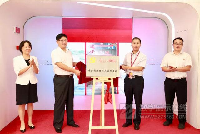 光明·京东非公党建展览馆正式开馆!
