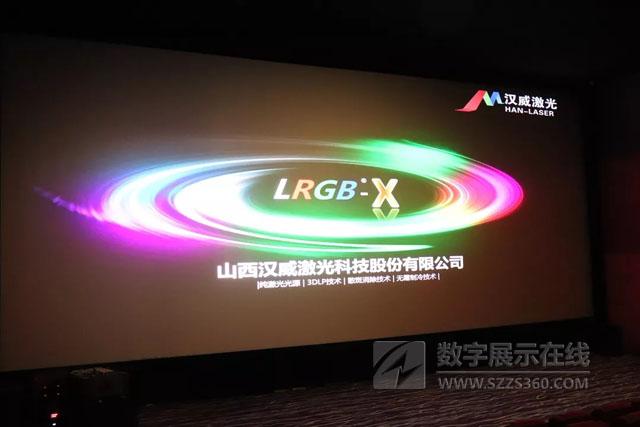 汉威激光LRGB-X激光光源点燃Birtv2018激光盛宴