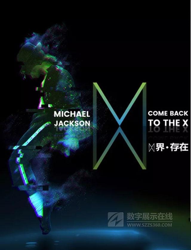 """全息演唱会案例:迈克尔・杰克逊全息演唱会""""X界・存在"""""""