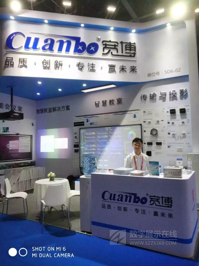宽博隆重亮相首届成都InfoComm China 2018