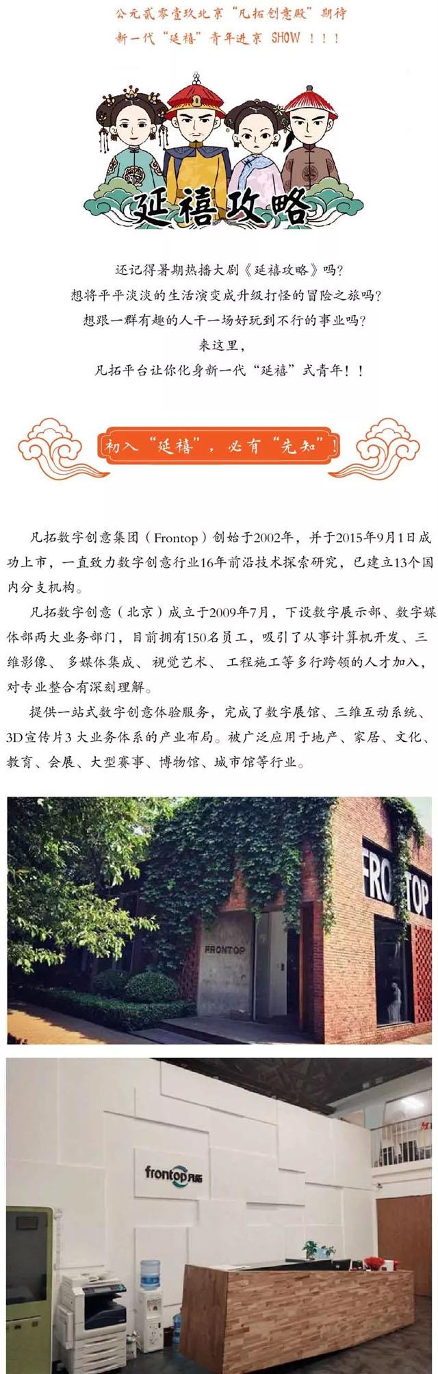 凡拓创意(北京)2019校园招聘网申全面启动
