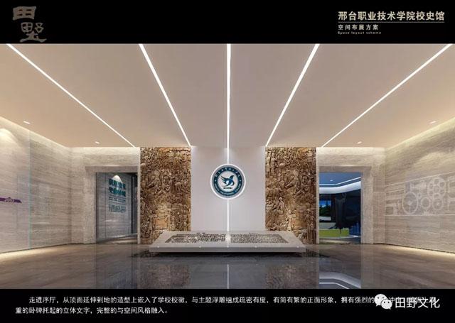田野文化成功中标邢台职业学院校史馆设计施工一体化项目