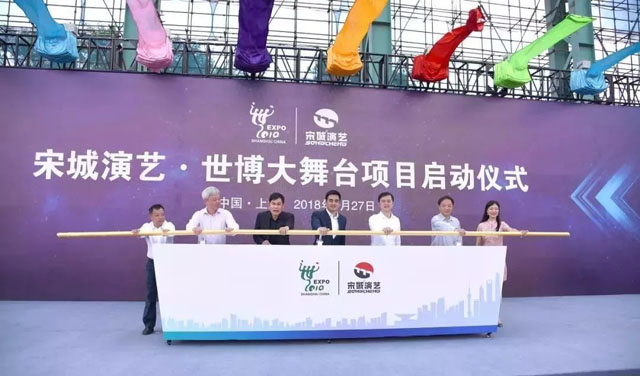 """""""上海千古情""""项目启动 打造上海亚洲演艺之都扛鼎之作"""