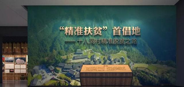 锄禾展览打造十八洞村精准扶贫专题展览