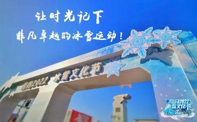 """北京""""相约2022""""冰雪文化节正式开放"""