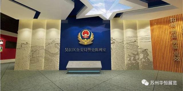警史馆案例:吴江区公安局警史陈列室