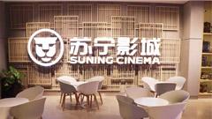 数字影院:苏宁影城SUNNING CINEMA×巴可全激光
