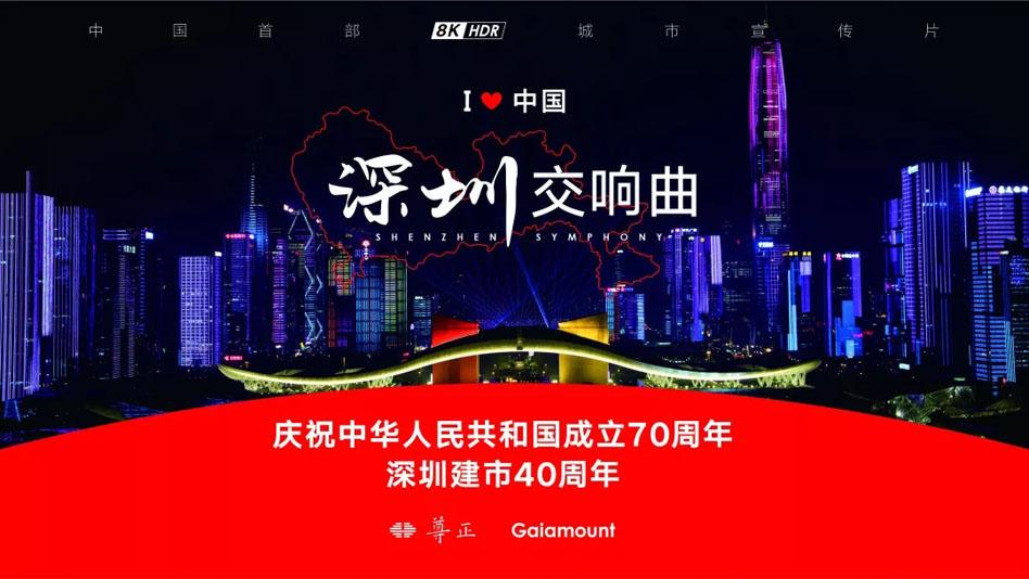 招商宣传片案例:首部8KHDR城市宣传片《深圳交响曲》点映