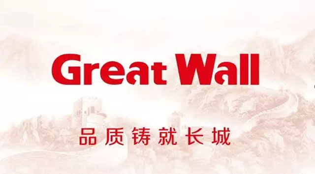 Great Wall长城 全面布局开启商显新征程