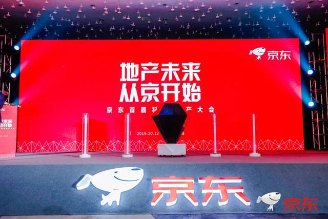 黑晶受邀参加 京东科技地产大会 强强联合构建智慧化未来
