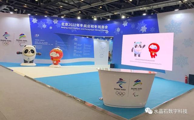 水晶石助力冬博会北京冬奥组委展区