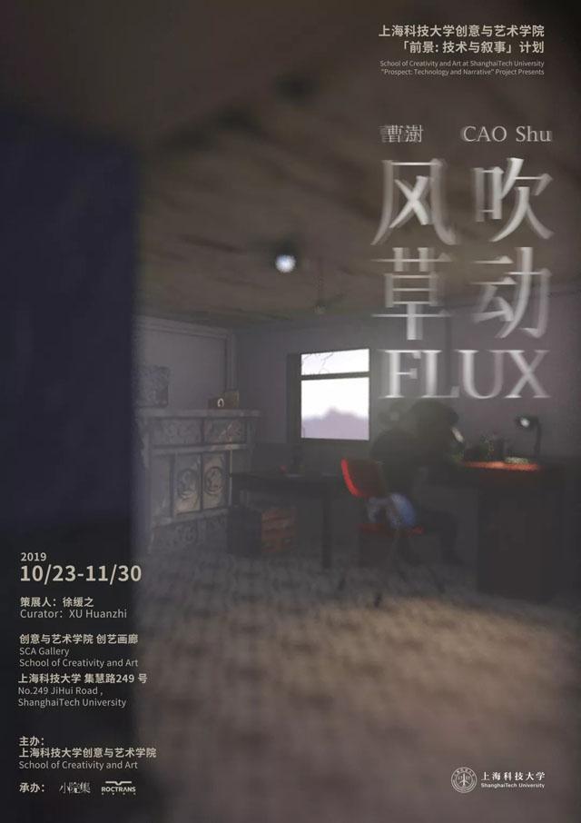 新媒体艺术案例:上海科技大学|曹澍个展《风吹草动》