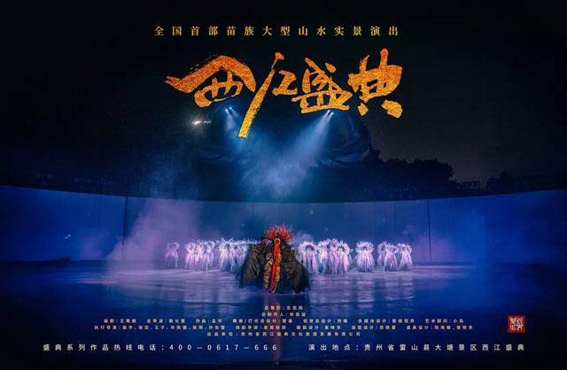 全国首部大型苗族实景山水演出《西江盛典》震撼首演!