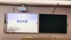 东方中原新一代智慧白板为赛课活动增光