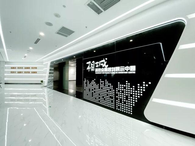 规划馆设计案例:科技金融助推高质量发展――和氏设计新作相城金融科技规划展示中