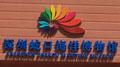 深圳蛇口海洋博物馆