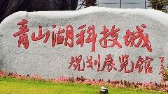 青山湖科技城规划馆