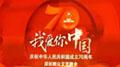 深圳群众文艺晚会